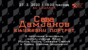 Read more about the article Razgovor o delima Save Damjanova