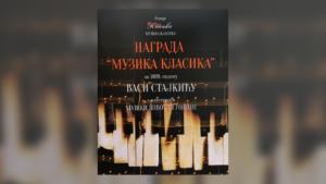 """Read more about the article Vasa Stajkić, prvak Opere SNP-a, dobitnik nagrade """"Muzika Klasika"""""""